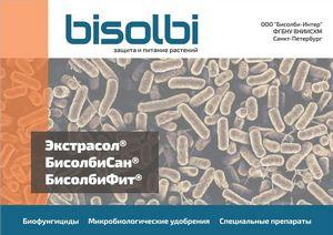Bisolbi-min