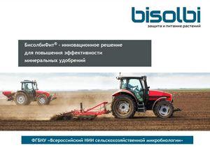 BisolbiFit-min